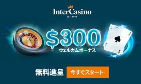 inter-casino-bonus-sign-up-casinotop5-japan