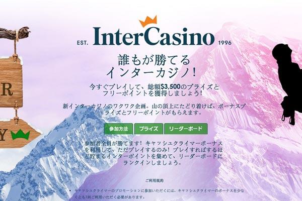 intercasino-promotion-at-casinotop5-japan