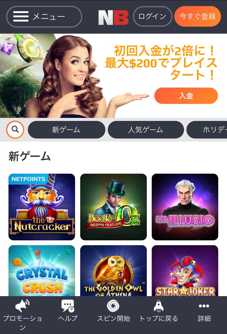 Netbet-mobile1