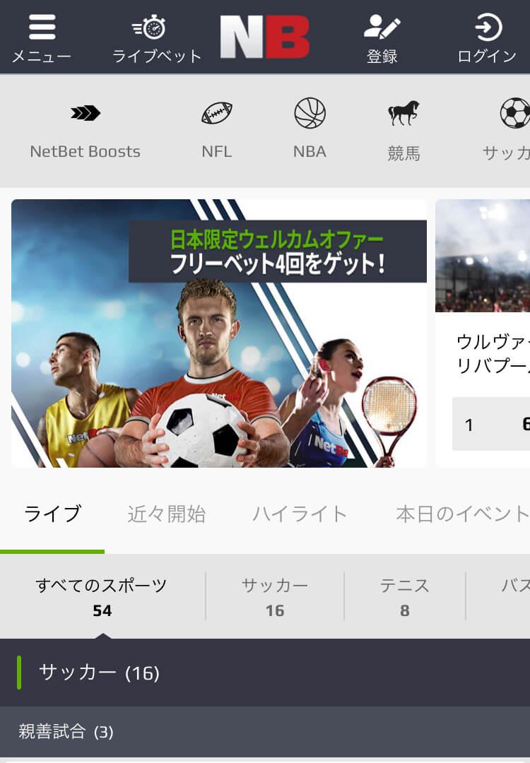 Netbet-mobile3