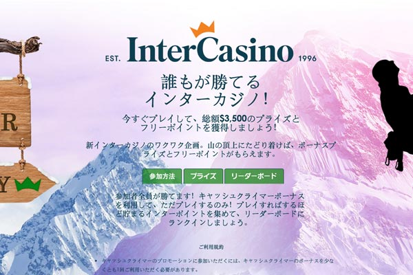 intercasino-promotion-at-casinotop5-japan