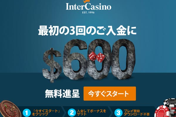 intercasino-slot-bonus-at-casinotop5-japan