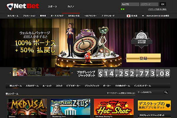 NetBet Casino Front Page