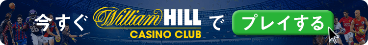 william_hill_register_now