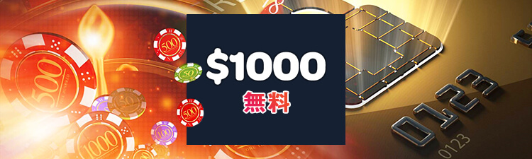 spin_palace_welcome_bonus_1000_usd