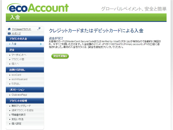 casinotop5-japan-ecopay-8