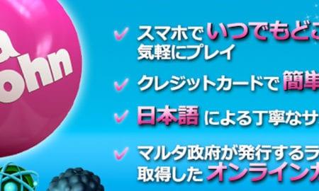 casinotop5jp-japan-verajohn