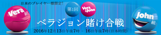 verajohn-casinotop5-jp