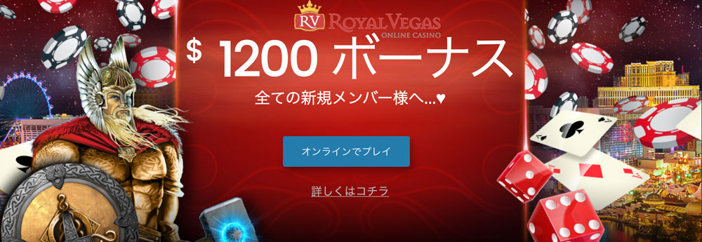 royal-vegas-casinotop5-japan