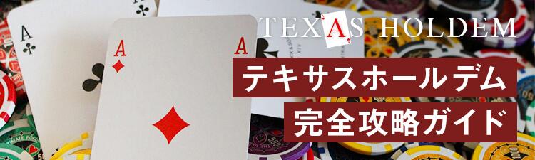 texas_holdem_header_banner