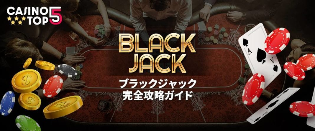 ブラックジャック完全攻略ガイド