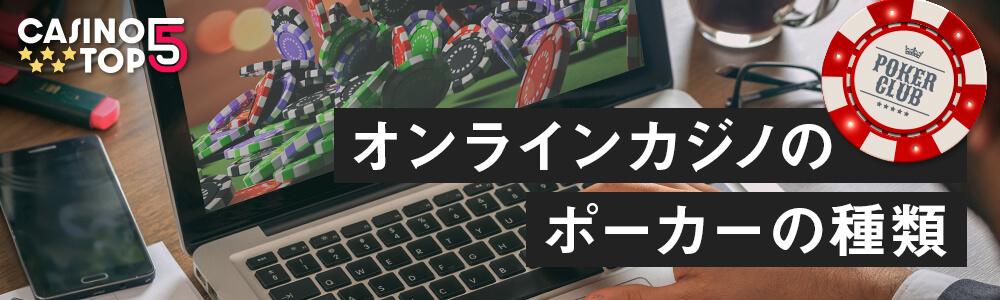 casinotop5-poker-online-casino-type-variation-header-banner