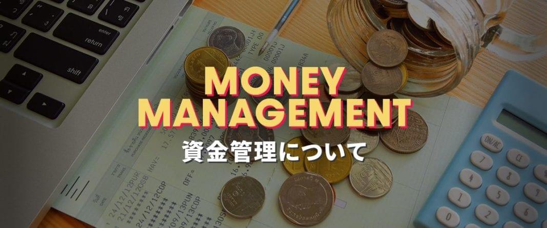 資金管理について