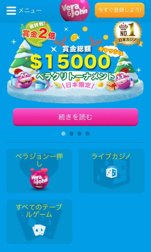 ベラジョンカジノのスマホ版ホームページ