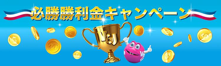 ベラジョンカジノ必勝勝利キャンペーン