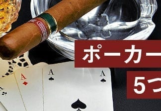 poker_how_to_play_secret_hint