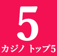 日本のためのオンラインカジノガイド