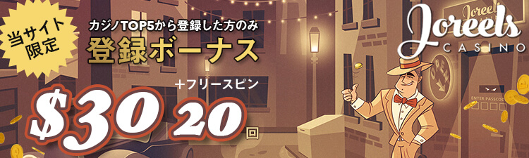 joreels_casino_header_banner