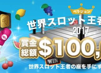 sekai-slot-tournament