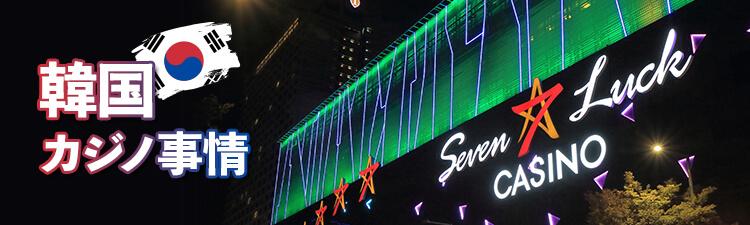 casinotop5-online-casino-landcasino-korea-header-banner