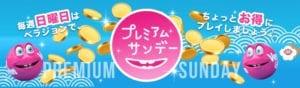 premium-sunday