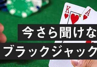 casinotop5-tips-strategy-blackjack-onlinecasino-header-banner