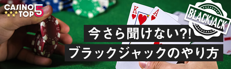 casinotop5-tips-strategy-blackjack-onlinecasino-header-banner
