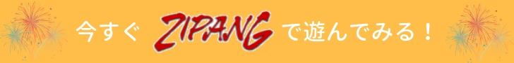 registar-zipang