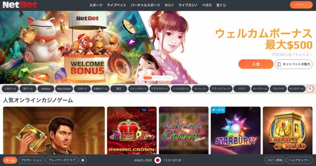 ネットベットカジノ トップページ
