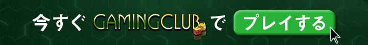 今すぐゲーミングクラブで遊ぶ!