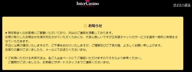 インターカジノ サポート お知らせ