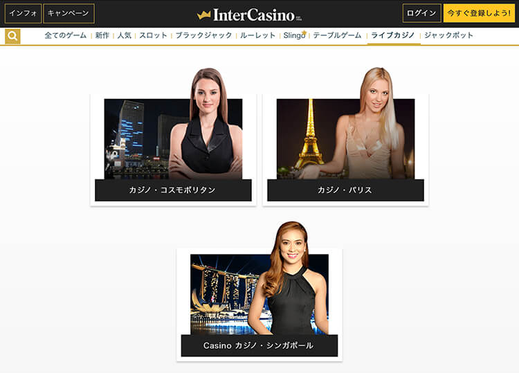 inter_casino_live_casino_game_selection_lineup