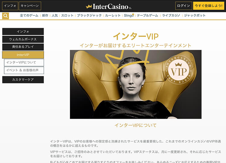 inter_casino_vip_service_entertainment