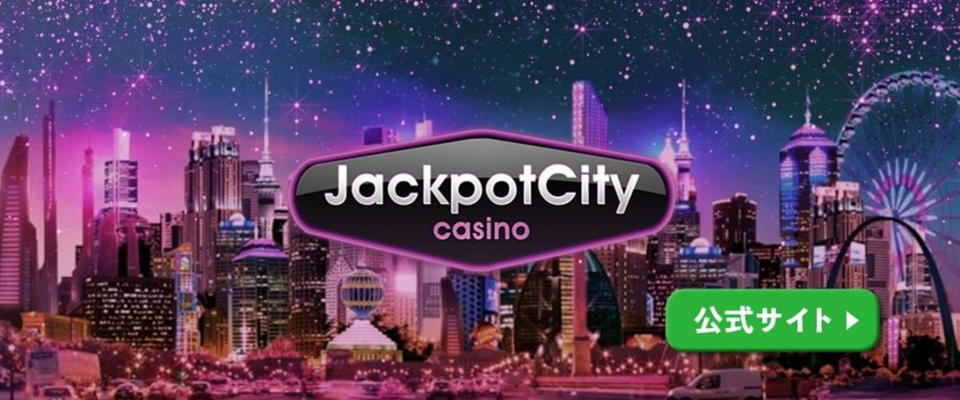 ジャックポットシティカジノ ヘッダーバナー