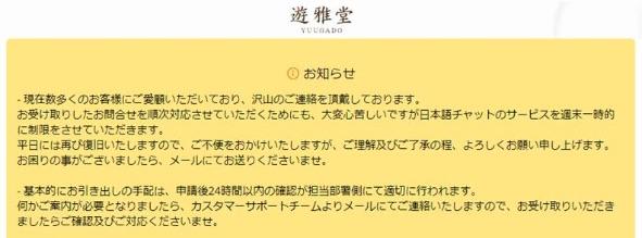 遊雅堂 サポート お知らせ