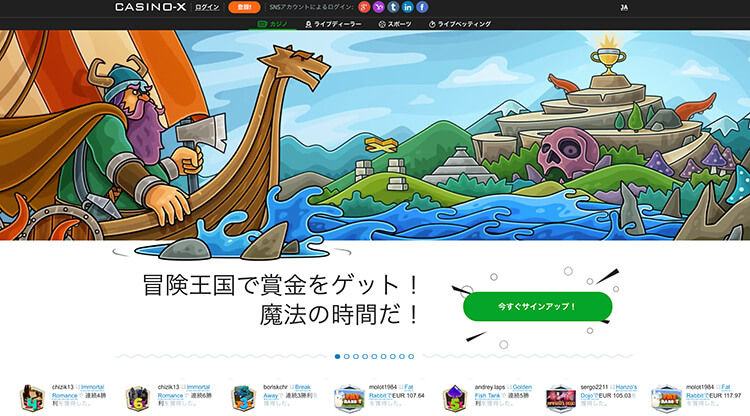 casino_x_officialpage_screen