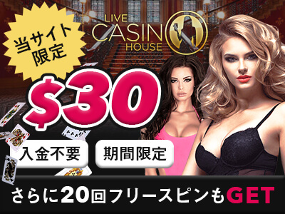 live_casino_house_exclusive_offer_30_usd_coupon_banner_casimaru