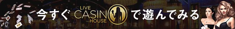 live_casino_house_register_now