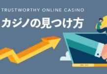 casinotop5-howto-find-trustworthy-online-casino-header-banner