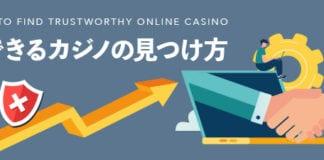 casinotop5-howto-find-trustworthy-online-casino-header-banner