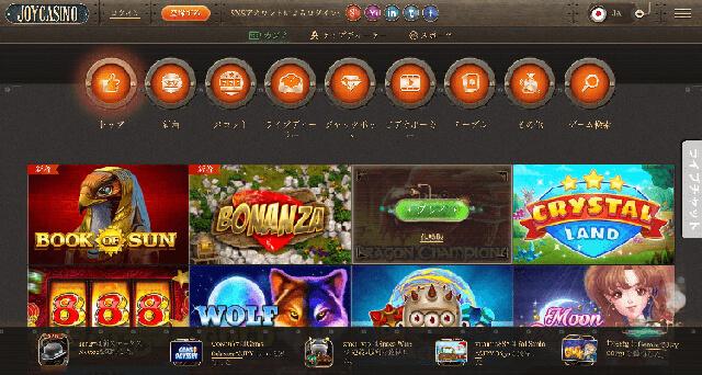 ジョイカジノ ウェブサイト