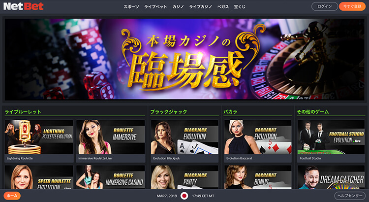 net_bet_casino_live_dealer_room