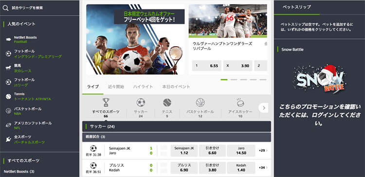 net_bet_sports_betting_screen