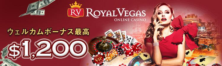 royal_vegas_casino_header_banner