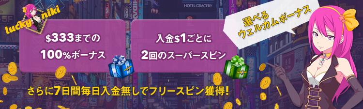 lucky_niki_new_welcome_bonus_2019