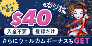 casitabi_exclusive_offer_40_usd_coupon_banner_casinotop5