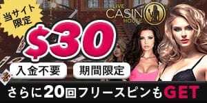 live_casino_house_exclusive_offer_30_usd_coupon_banner_casinotop5