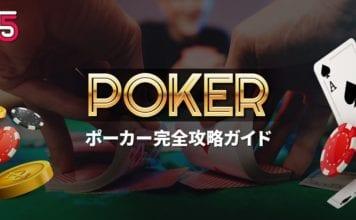 ポーカー完全攻略ガイド