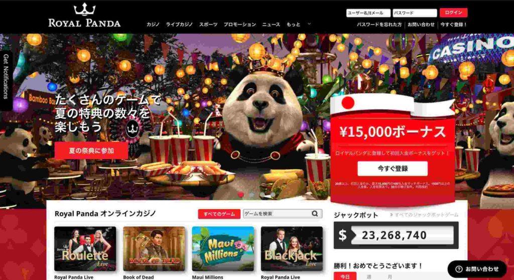 ロイヤルパンダカジノ トップページ
