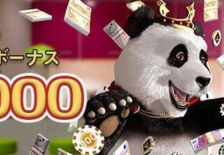 royal_panda_header_banner